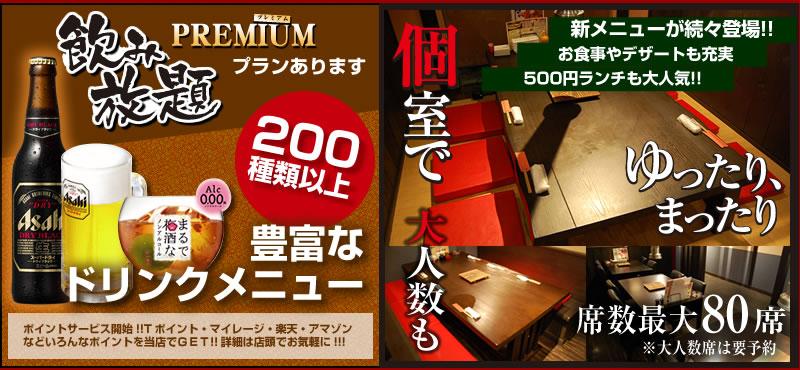 鳥取県鳥取市 | 炭火焼肉 炭蔵 個室あります