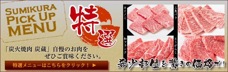 鳥取県鳥取市 | 炭火焼肉 炭蔵 特選メニュー