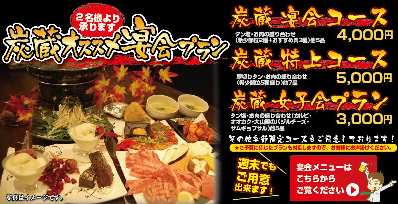 鳥取県炭火焼肉炭蔵お得なコースご紹介