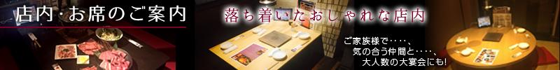 鳥取県鳥取市 | 炭火焼肉 炭蔵 店内案内