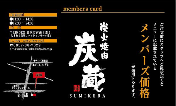 炭蔵メンバーズカード
