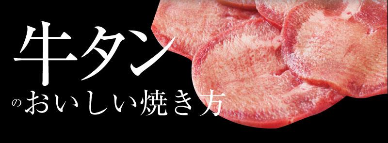 gyutan_yakikata