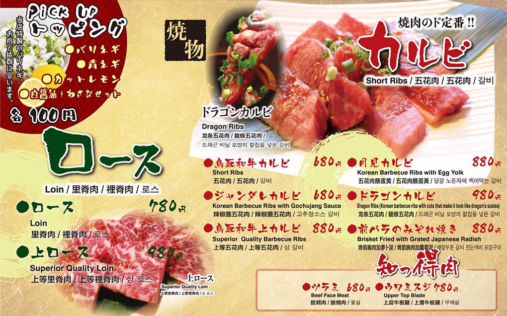 Short Ribs Loin menu image