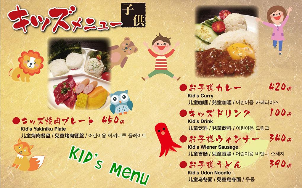 Kid's menu image
