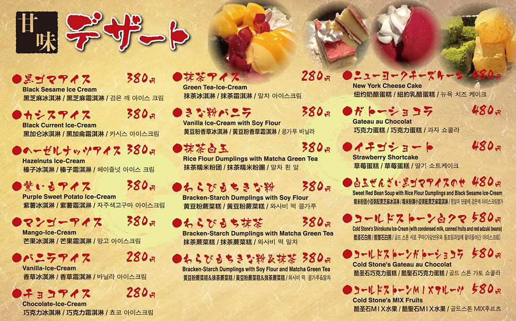 dessert menu image