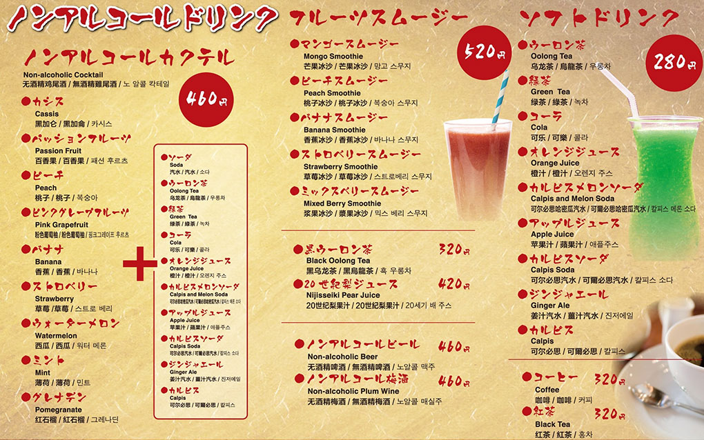 Non-alcohol drink menu image