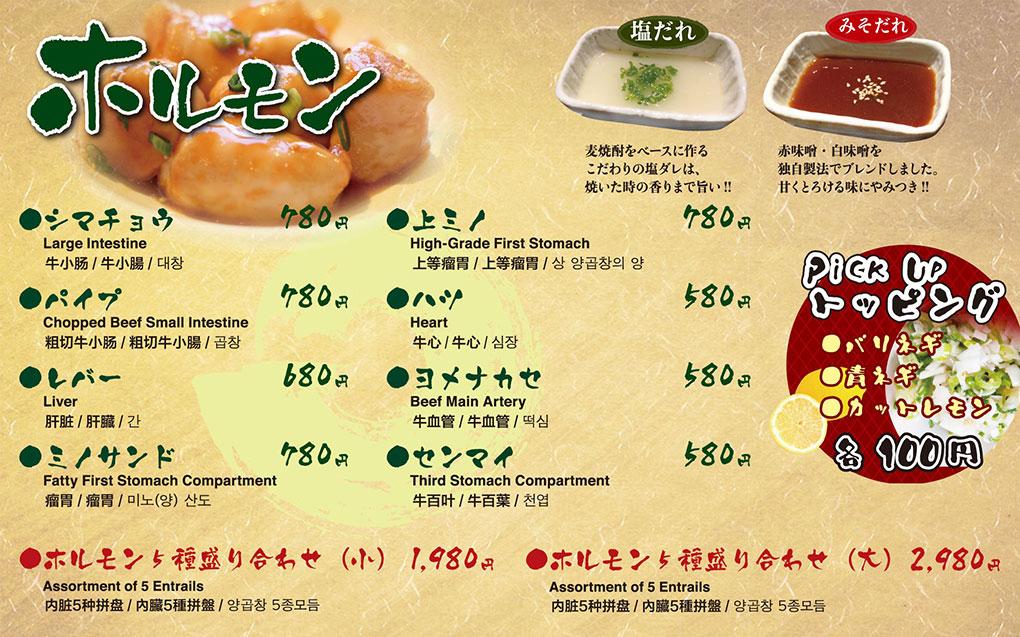 Entrails menu image