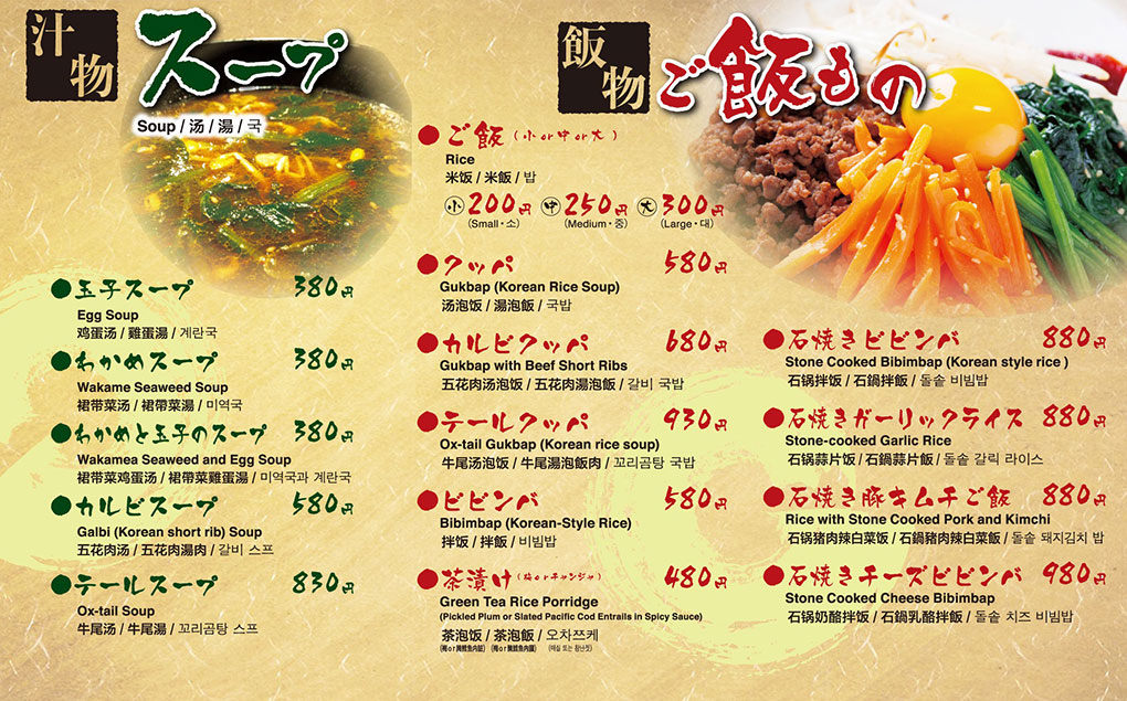 Rice and soup menu image