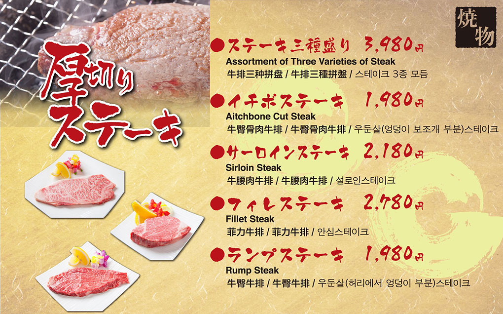 Steak menu image