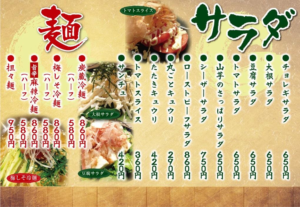 サラダ・麺のメニューの画像