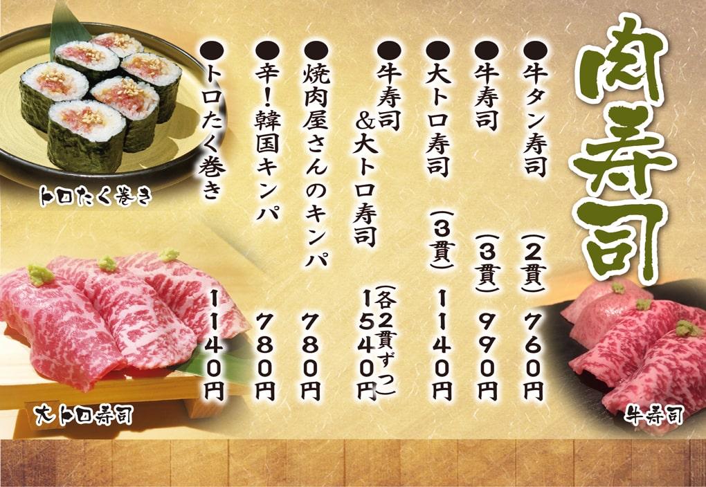 特選・上もの肉・肉寿司のメニューの画像02