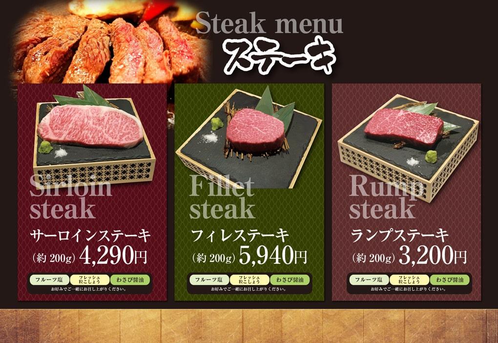 厚切りステーキのメニューの画像