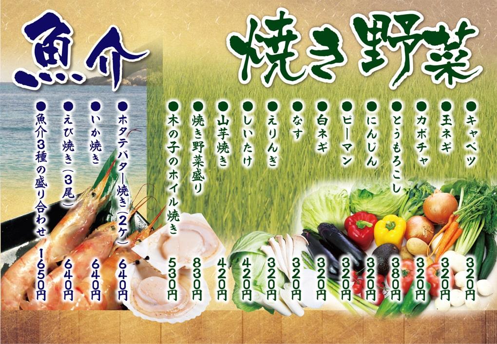 焼き野菜・魚介のメニューの画像