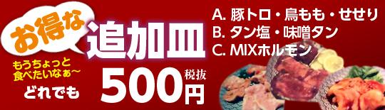 鳥取県鳥取市 | 炭火焼肉 炭蔵
