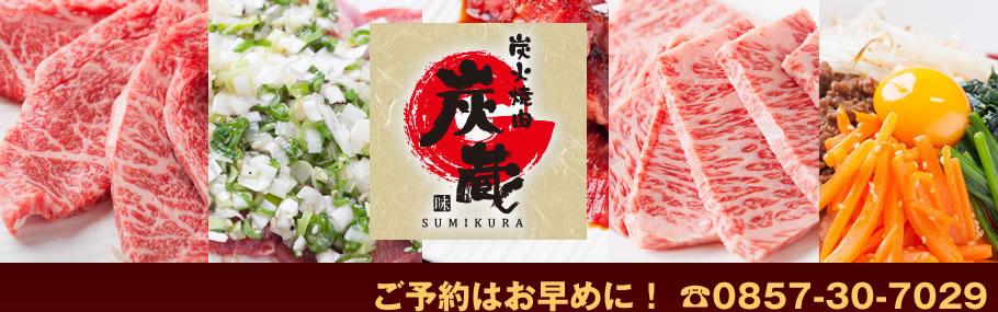 鳥取県鳥取市 | 炭火焼肉 炭蔵メニュー